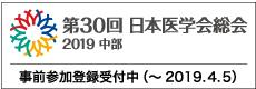 第30回日本医学会総会